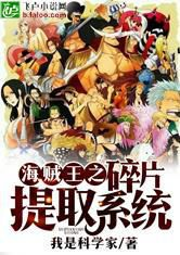 One Piece Invincible | Novelradars | Read Whatever You Like